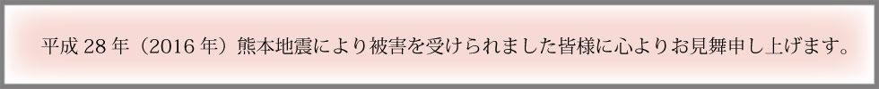 熊本地震お悔み文